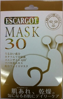 HADARIKI Маска для лица с экстрактом улитки ESCARGOT Face Mask 30 шт