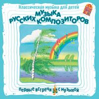 Классическая музыка для детей музыка